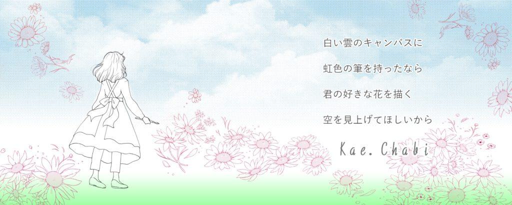 Kaechabiのイラストと塗り絵のウェブサイト虹色の筆 Kaechabi 虹色の筆