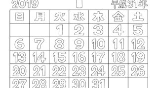 カレンダー 塗り絵 2019 1月 Saruwakakun