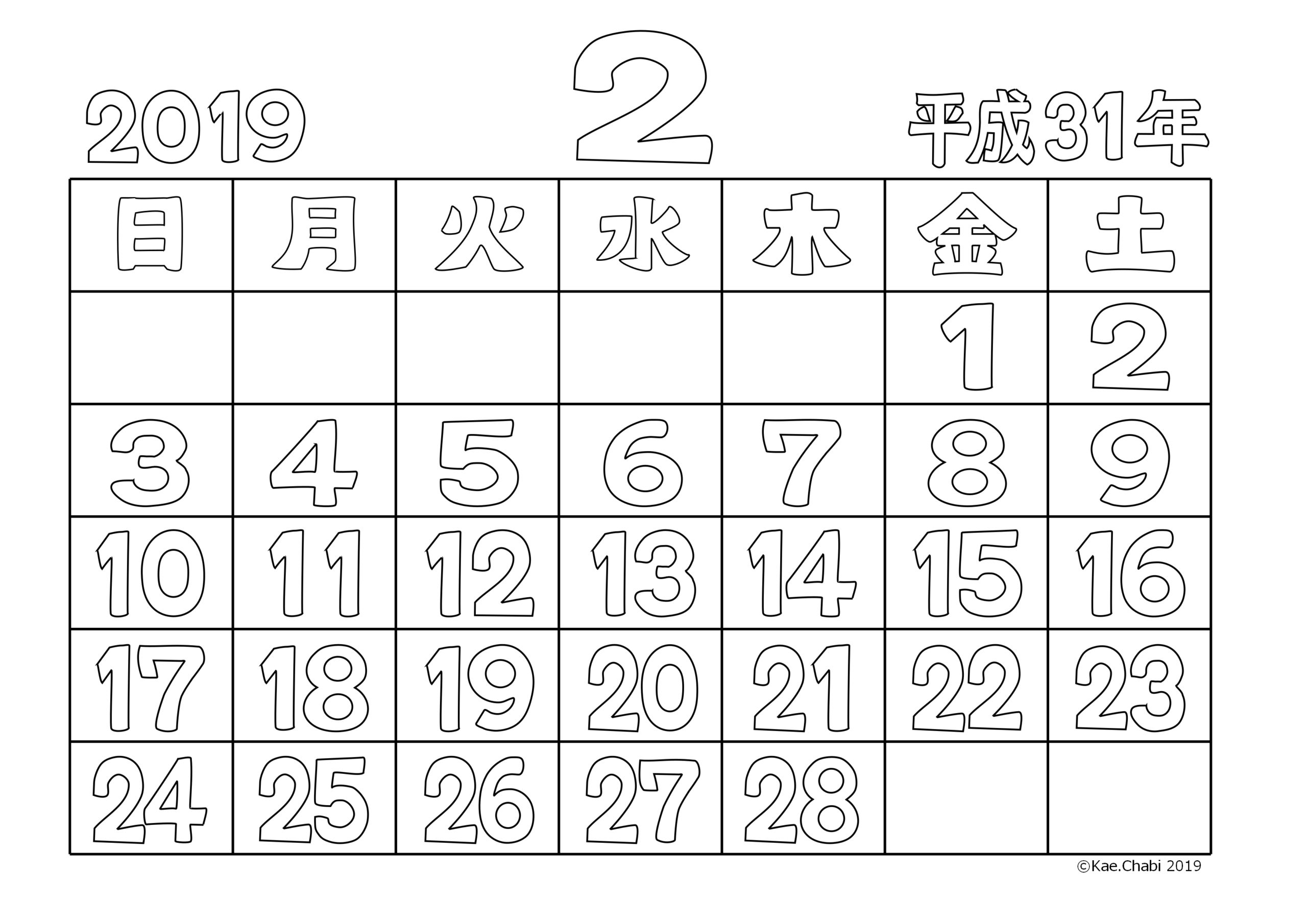 19年2月ぬりえカレンダー 平成31年 Kae Chabi かえちゃびのぬりえカレンダー