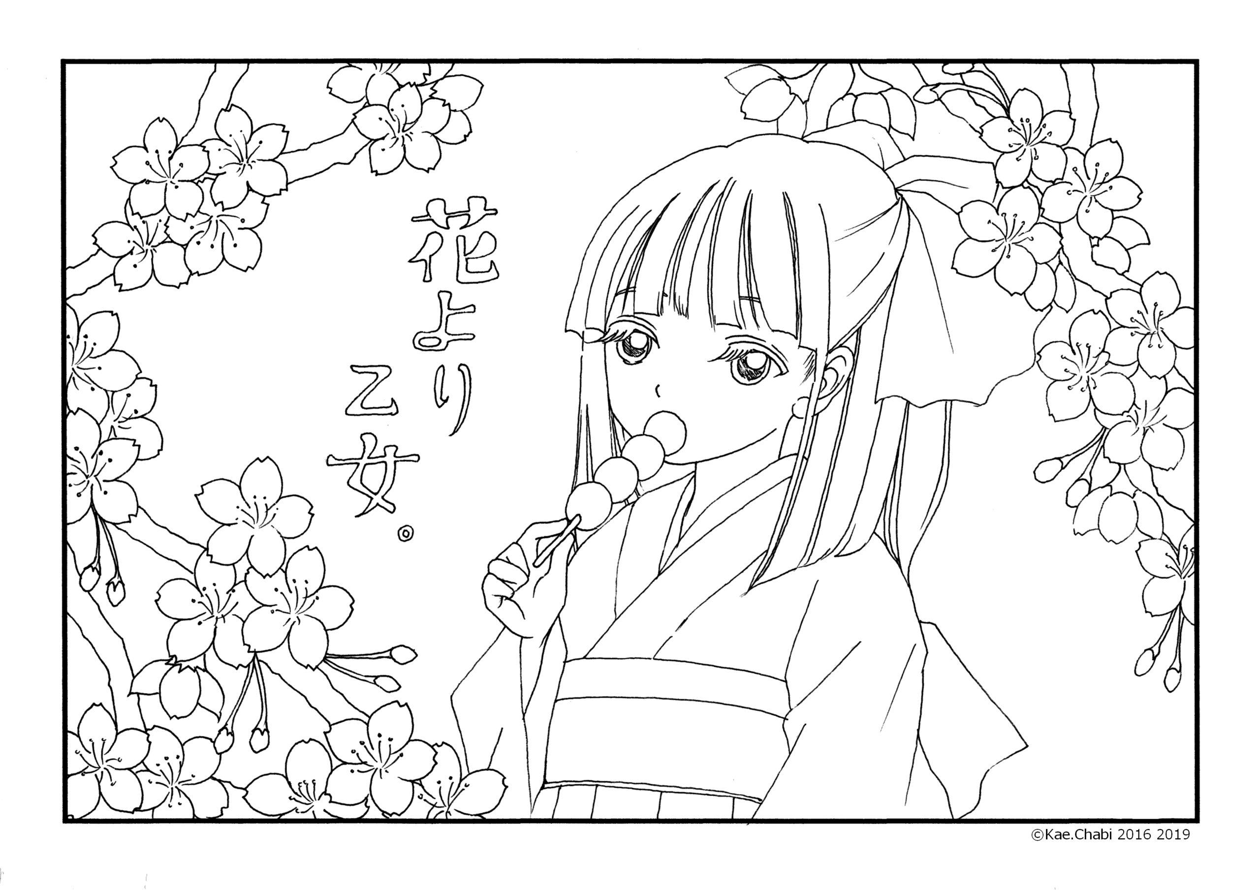 4月 3月にも使える塗り絵 桜に囲まれて 春爛漫 花より団子 ぬりえ線画 かえちゃびのぬりえカレンダー